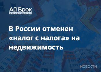 Ай Брок новости. В России отменен налог с налога